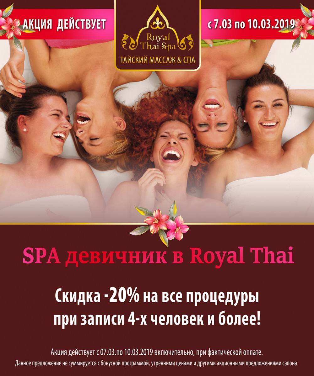 Hen-party 2019 in the spa! Great idea!