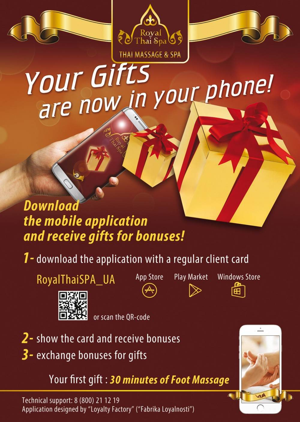 Now our gifts in your phone! Find out all the details!