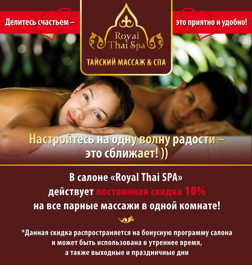 Massage for two!